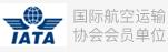 國際航空運輸協會會員單位