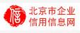 北京市企业信用信息网