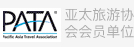 亞太旅游協會會員單位